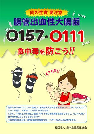 O-157の感染を予防するための消毒方法を教え …